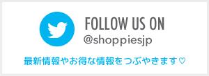 twitterの紹介 - フリマアプリ&サイトShoppies[ショッピーズ]